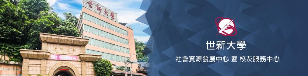 世新大學社會資源發展中心